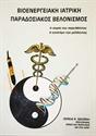 Picture of Βιοενεργειακή ιατρική-παραδοσιακός βελονισμός