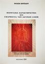Εικόνα της Βιοφυσικά χαρακτηριστικά και εφαρμογή των ακτίνων laser